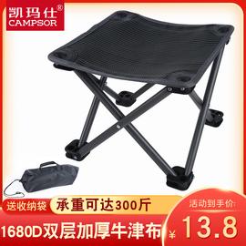 户外装备钓鱼椅子折叠椅小板凳野餐折叠凳子便携式马扎超轻休闲椅图片