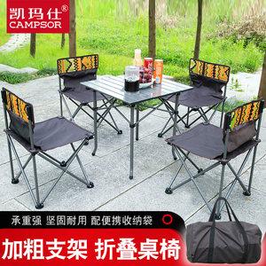 折叠桌椅户外装备便携式轻便野餐桌椅车载野外铝合金烧烤野营套装
