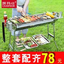 烧烤架 家用 木炭 不锈钢烧烤炉 烧烤工具烤肉户外 5人以上可折叠