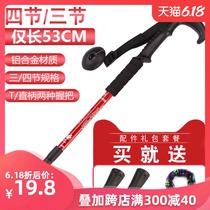 多功能登山杖手杖PK碳素超轻伸缩女拐杖拐棍折叠徒步爬山装备户外