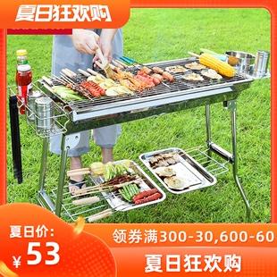 烧烤架 家用 木炭 不锈钢烧烤炉 烧烤工具烤肉户外 5人以上可折叠价格