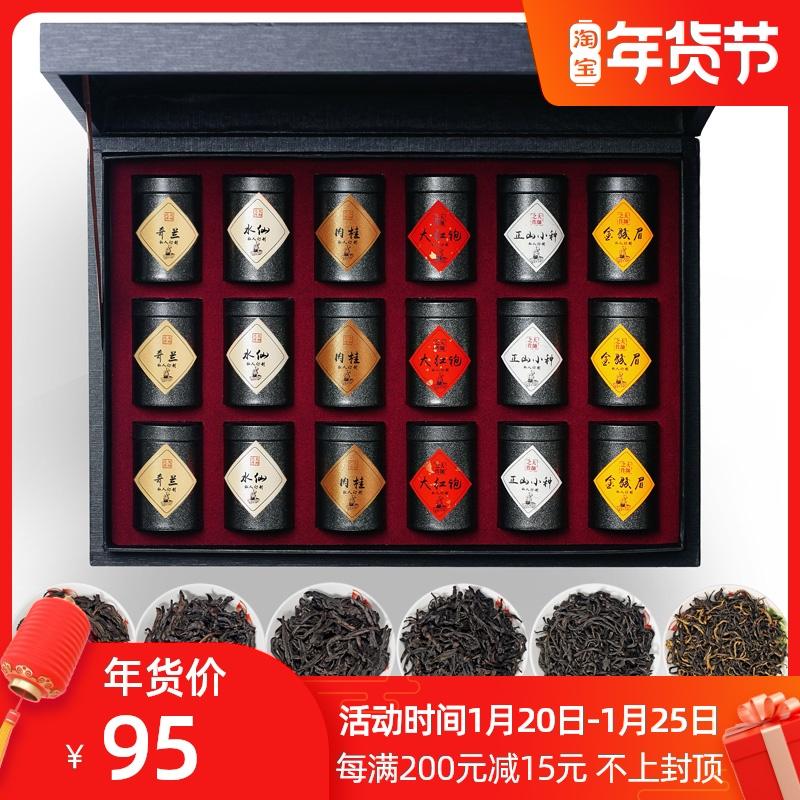 新品茶礼 特级金骏眉红茶正山小种茶叶礼盒装六大茗茶组合装 送礼
