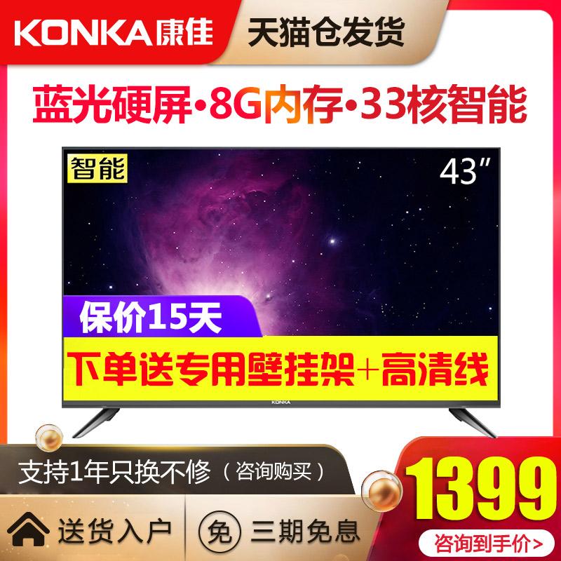 Konka/康佳 LED43S2 43英寸液晶电视机高清智能网络WIFI平板40 42