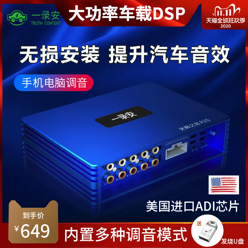 One record 31 DSP high power q13 audio processor car audio refitted four way lossless power amplifier