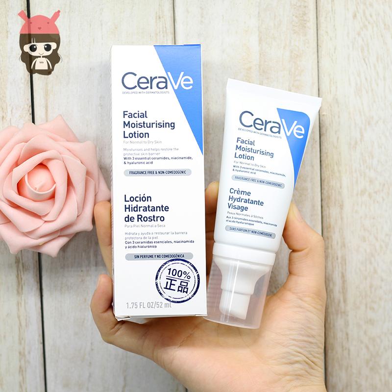 国际版 CeraVe夜间保湿修护乳液PM乳52ml含美白烟酰胺Vb3神经酰胺