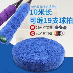 吸汗带 长毛超纤10米毛巾胶羽毛球拍网拍缠绕带鱼竿 大盘毛巾手胶