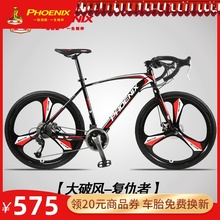 Phoenix adult variable speed dead flying bicycle road car disc brake adult bending bicycle sports car fine tire racing car
