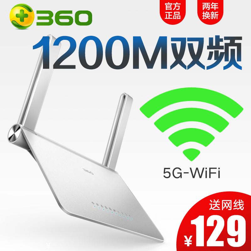 【全国联保】 【多仓发货+2年换新】360无线路由器1200M双频5G千兆wifi家用穿墙王智能高速光纤p2