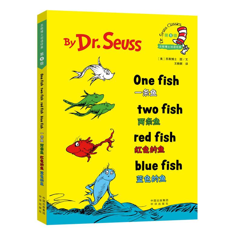 苏斯博士双语经典绘本精装  一条鱼 两条鱼 红色的鱼 蓝色的鱼 0-3-6岁中英双语英汉对照幼儿童启蒙早教绘本图画书籍 畅销儿童书