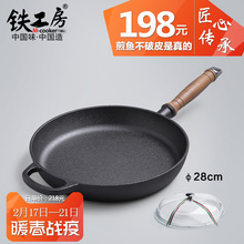 Iron workshop cast iron pan non stick frying pan uncoated pancake pan pancake pan electromagnetic stove gas stove application 28