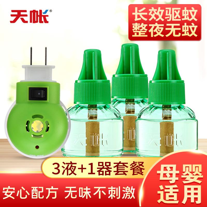 天帐电热蚊香液无味插电式加热器