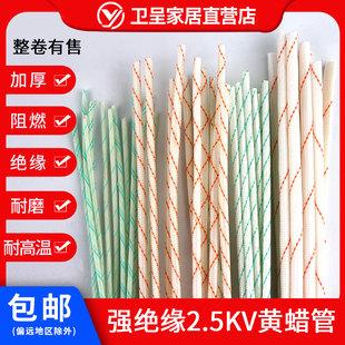 加厚高温黄蜡管绝缘套管玻璃纤维管3/4/8/10/50mm电线阻燃黄腊管