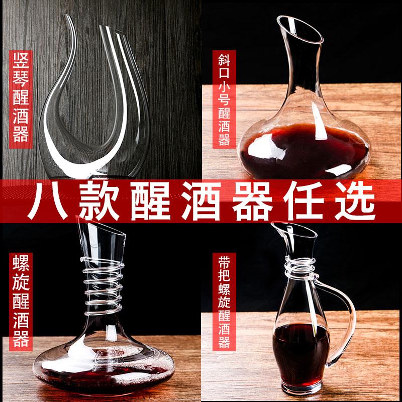 水晶红酒醒酒器u型家用玻璃分酒器小号套装葡萄酒欧式酒壶酒具