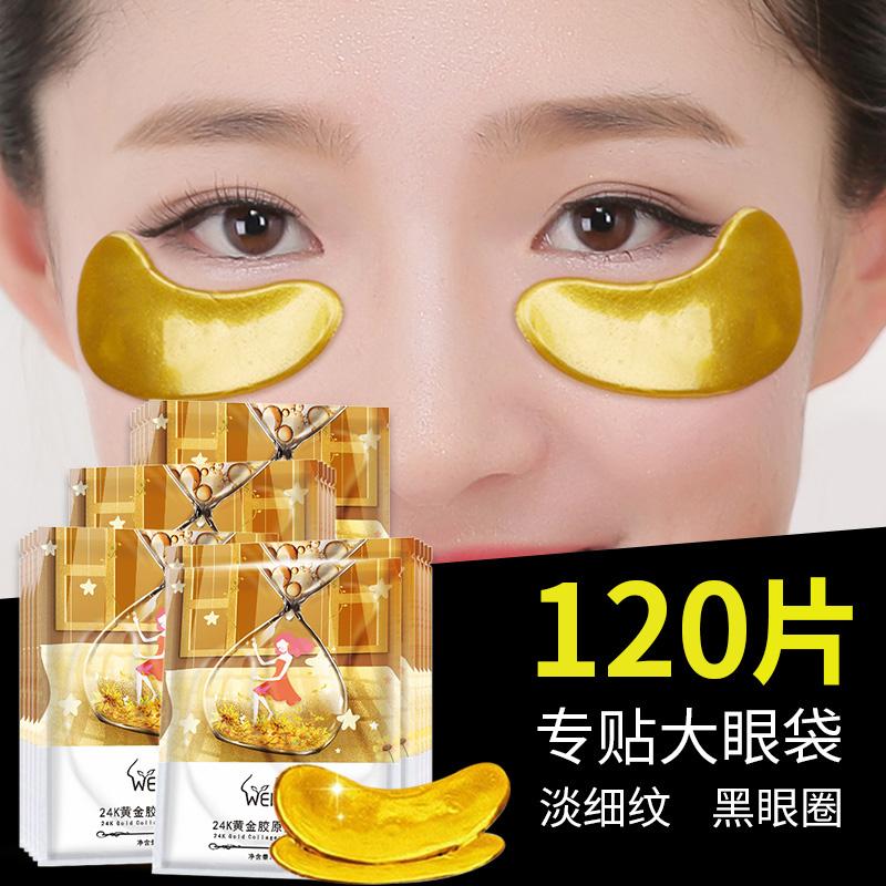 黄金眼膜贴眼贴膜祛眼袋消黑眼圈淡化细纹紧致抗皱纹去缓解眼疲劳