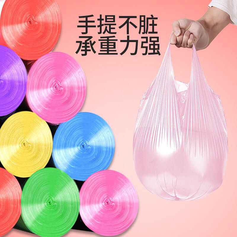 垃圾袋卷装家用一次性中大号彩色宿舍手提式特厚背心式加厚塑料袋
