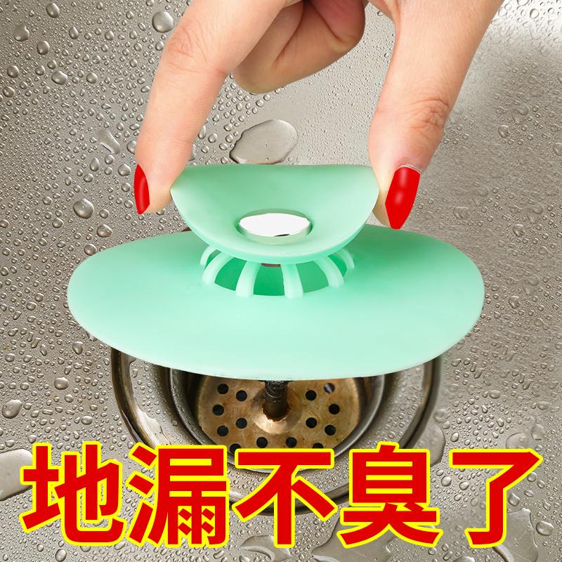厨房水池塞子卫生间水槽下水道防臭器按压式地漏盖洗手盆塞堵漏水热销578件买三送一