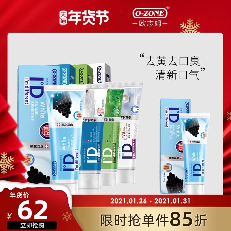 韩国进口去黄去口臭亮白黑色牙膏男士专用竹炭牙膏家庭实惠5支装