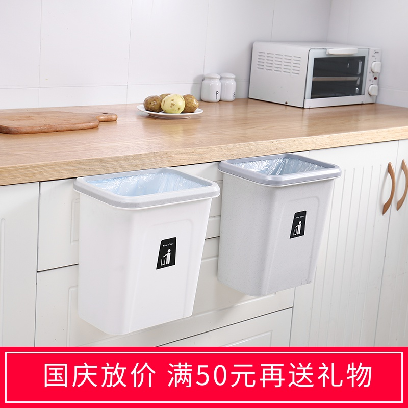 (用26元券)厨房壁挂式家用厕所创意壁挂垃圾篓