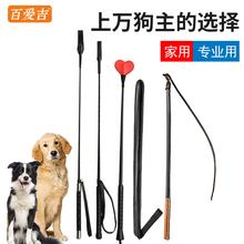 狗狗用品大全训狗棒打狗棍训狗拍训犬棒训练狗狗的神器鞭子不伤狗
