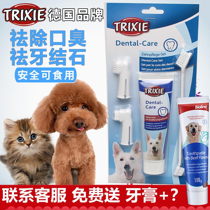 德国特瑞仕牙膏套装泰迪狗狗牙刷