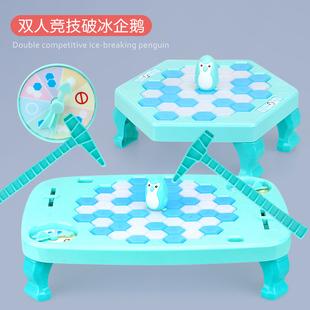 抖音同款拯救企鹅破冰台敲打冰块凿冰儿童益智互动桌面小游戏玩具