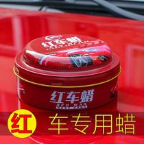 红色车专用蜡新车保养防护镀膜蜡去污上光划痕修复正品汽车腊打蜡