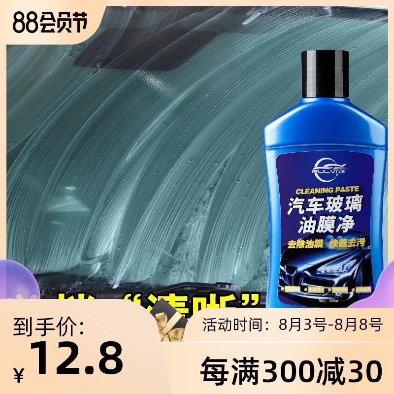 汽车玻璃清洁剂 前挡风玻璃洗汽车用去油膜净油污车窗清洗神器