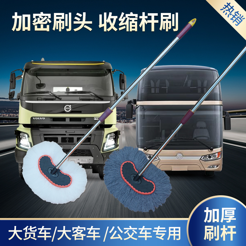Special washing brush for large buses and trucks