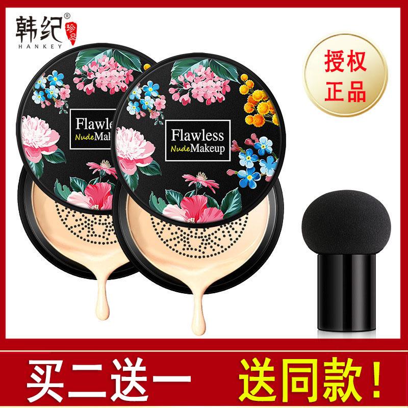 韩纪蘑菇头气垫bb霜保湿亮肤粉扑11月09日最新优惠