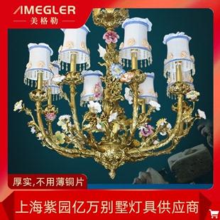 美格勒全铜法式吊灯轻奢田园风格灯具欧式大气奢华复式楼客厅灯饰