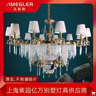 美格勒法式全铜水晶吊灯客厅陶瓷灯具欧式别墅大气餐厅灯奢华卧室