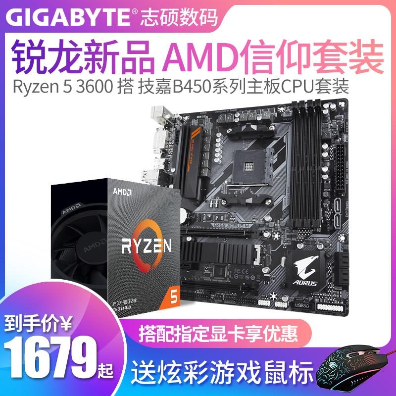 AMD Ryzen 5 3600 六核锐龙三代搭技嘉B450游戏主板cpu套装R5 7nm