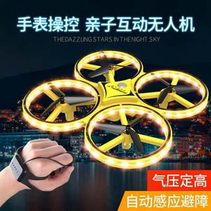 手表控制体感飞行器电动小型玩具