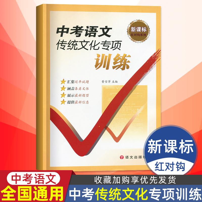 红对勾中考传统文化专项训练练习册