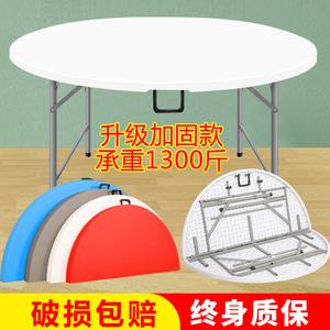 可折叠圆桌子餐桌拆叠圆形简约大圆台贴桌面8/人酒店吃饭家用桌椅