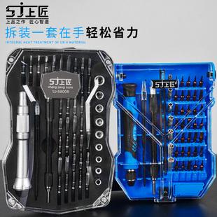 上匠多功能螺丝刀套装家用迷你苹果笔记本手机维修拆机工具螺丝批
