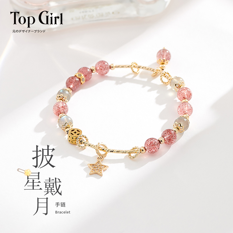 Topgirl strawberry crystal bracelet female peach blossom lucky move peach pollen crystal bracelet remove single prosperous marriage jewelry girl