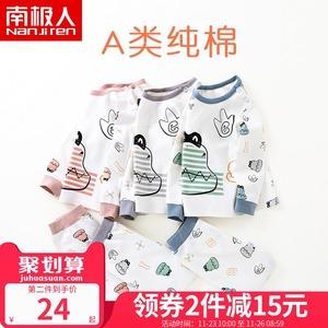 【南极人】秋冬婴儿秋衣秋裤内衣套装