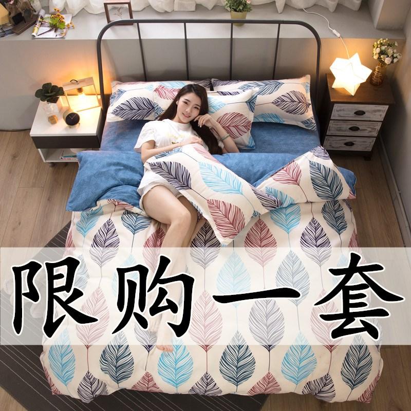 床上纯棉四件套全棉秋冬床单被套1.8m家纺床品儿童三件套特价ins