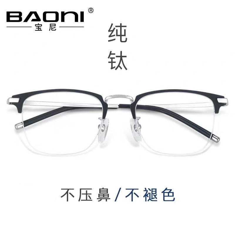 宝尼纯钛超轻不压鼻复古时尚简约眉线半框眼镜架男女护目近视大框