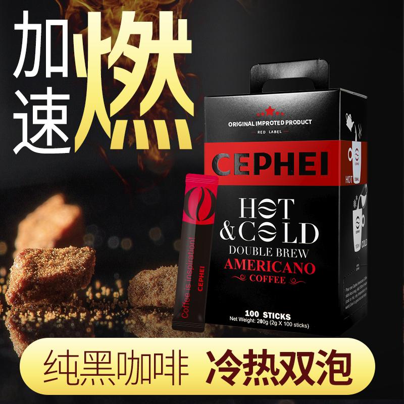奢斐CEPHEI进口冷萃美式无糖纯黑咖啡粉提神冻干浓缩速溶咖啡条装