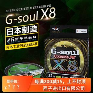 日本原装进口YGK G-soul X8顺滑8股编织线路亚PE线150米200米鱼线