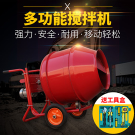 家用220V移动式小型搅拌机建筑搅拌机水泥砂浆饲料混凝土搅拌机图片