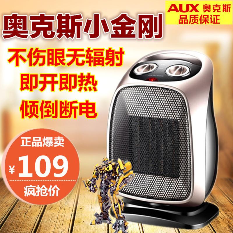 奥克斯取暖器家用浴室小太阳省电暖气暖器节能速热小型迷你暖风机
