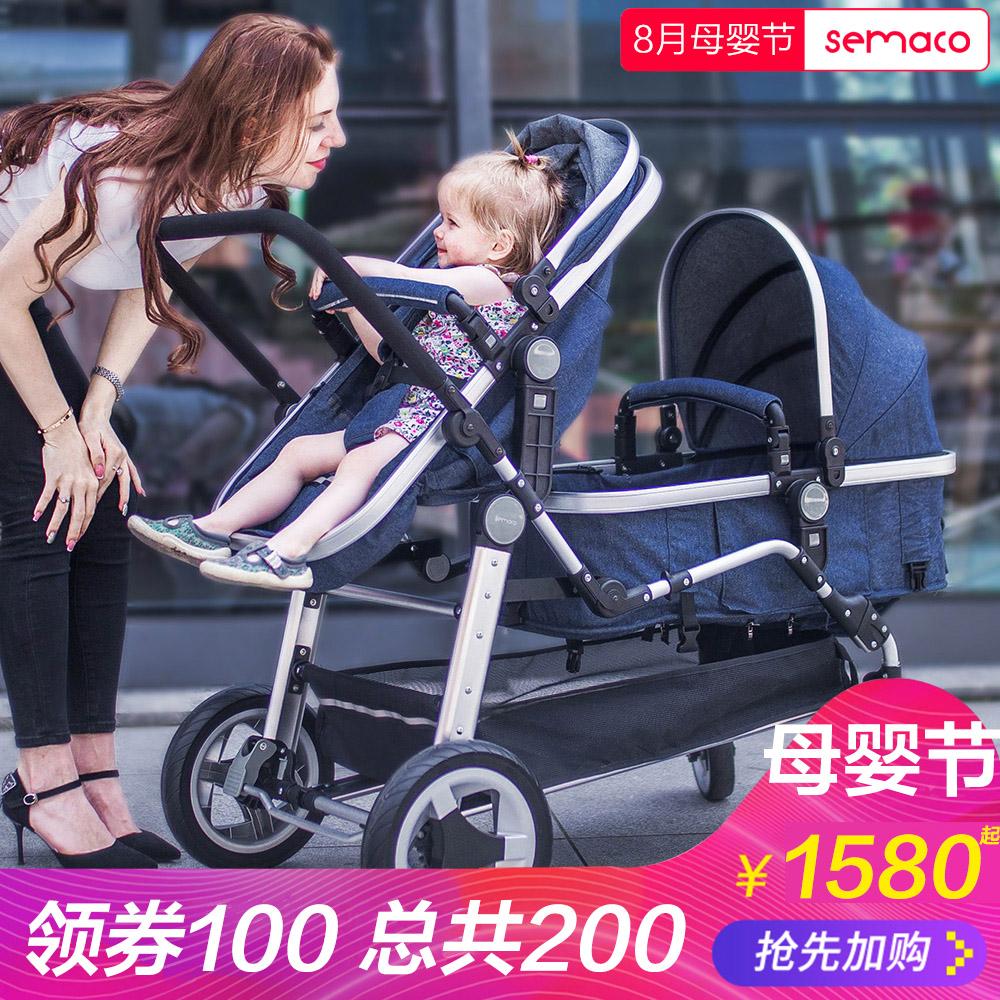 semaco轻便双胞胎高景观二胎婴儿手推车 双人折叠 前后可躺可坐