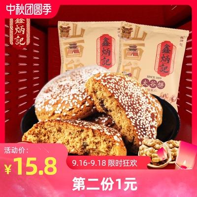 鑫炳记核桃仁太谷饼70g*5袋山西特产小吃面包传统美食零食糕点