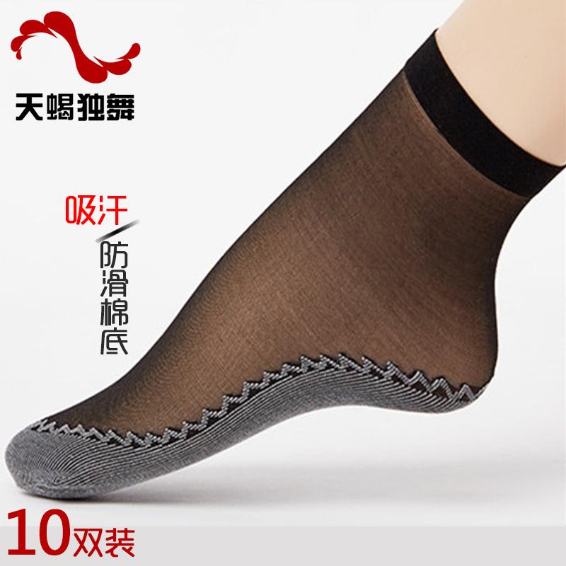 棉底丝袜防滑水晶丝袜女薄款短袜防勾丝夏季中短筒袜黑色肉色耐磨