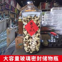 特大号玻璃密封储物罐带盖杂粮茶叶小青柑中药材陈皮储存展示瓶子
