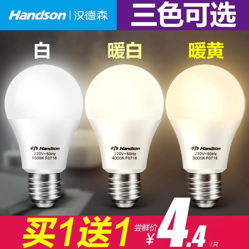 汉德森e27螺口led灯泡节能灯超亮家用照明灯 e14暖白暖黄暖光灯泡