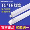 汉德森T8灯管LED替换日光灯管长条节能灯管1.2米灯管T5一体支架灯